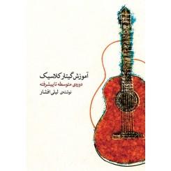 آموزش گیتار کلاسیک جلد دوم (دوره متوسطه تا پیشرفته )