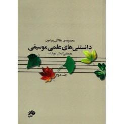 دانستنی های علمی موسیقی (جلد دوم)