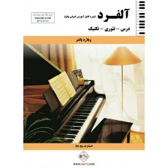 آلفرد ( دوره کامل آموزش پیانو )