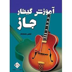 آموزش گیتار جاز