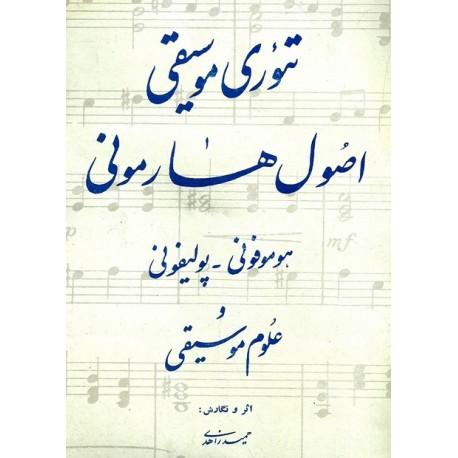 تئوری موسیقی اصول هارمونی