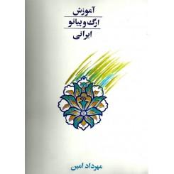 آموزش ارگ و پیانو ایرانی