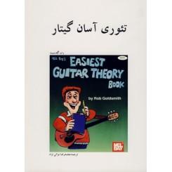 تئوری آسان گیتار