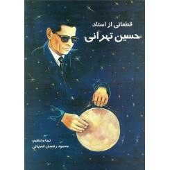 قطعاتی از حسین تهرانی