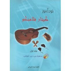 خود آموز گیتار فلامنکو ( جلد اول )
