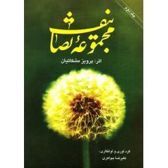 مجموعه تصانیف مشکاتیان (2)