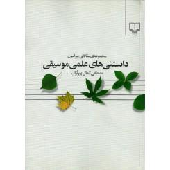 دانستنیهای موسیقی جلد (1)