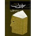 کتاب شناسی موسیقی ایران