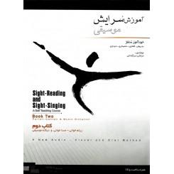 آموزش سرایش موسیقی (2)