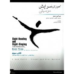 آموزش سرایش موسیقی (3)