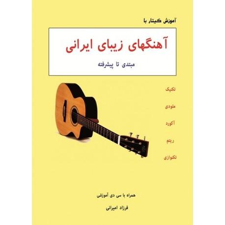 آهنگهای جدید و زیبای ایرانی