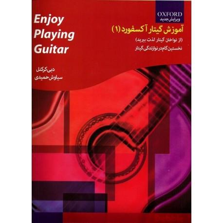 آموزش گیتار آکسفورد (1)