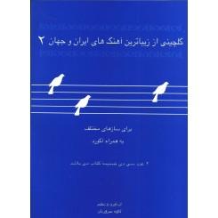 گلچینی از زیباترین آهنگهای ایران و جهان (2)