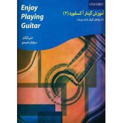 آموزش گیتار آکسفورد (2)