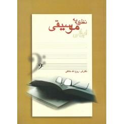 نظری به موسیقی ایرانی