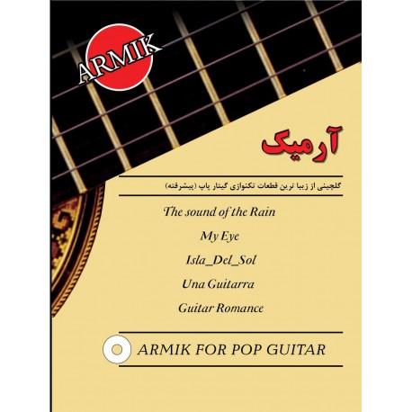 آرمیک (گلچینی از قطعات گیتار پاپ) سطح پیشرفته (بزودی ...)