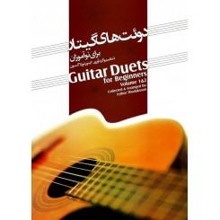 دوئت های گیتار