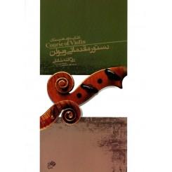 دستور مقدماتی ویولن جلد دوم
