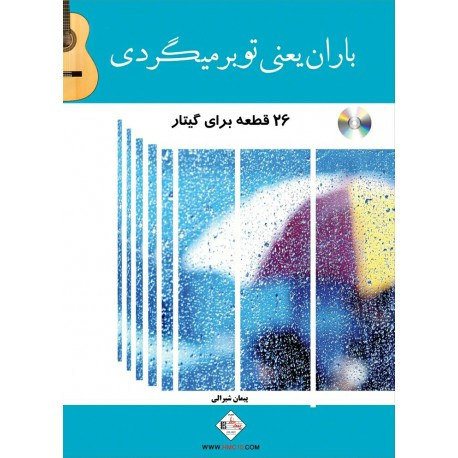 36 قطعه برای گیتار(باران یعنی تو بر میگردی)
