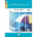 باران یعنی تو بر میگردی(26 قطعه برای گیتار)