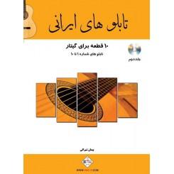 تابلوهای ایرانی