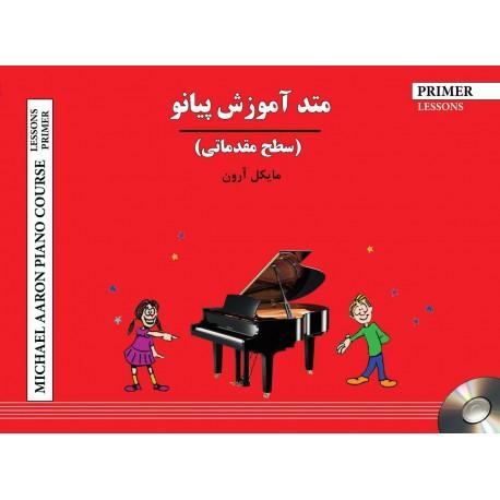 متد آموزش پیانو(سطح مقدماتی)