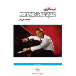 نوستالژی (44 قطعه برای پیانو ) ریچارد کلایدرمن