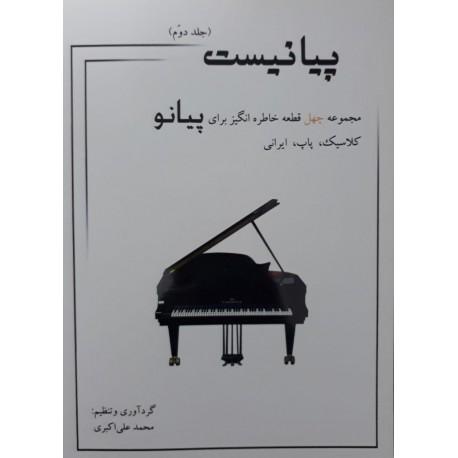 پیانیست (جلد دوم)