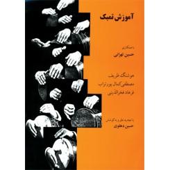 آموزش تمبک حسین تهرانی