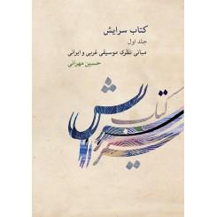 کتاب سرایش (جلد اول)