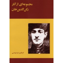 مجموعه ای از آثار رکن الدین خان