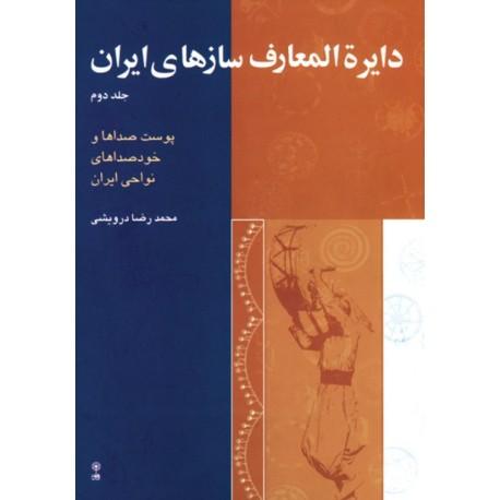 دایرةالمعارف سازهای ایرانی 2