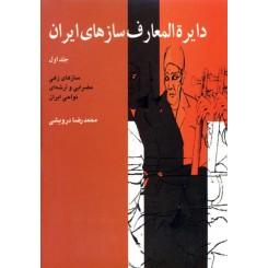 دایرة المعارف سازها ایران 1
