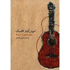 آموزش گیتار کلاسیک (جلد اول ) دوره ابتدایی تا پیشرفته