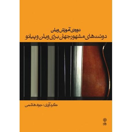 دوئت های مشهور جهان برای ویولن و پیانو