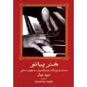 هنر پیانو (دانشنامهی نوازندگان، نوشتارگان پیانو و ضبطهای استثنایی)