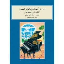 دوره آموزش پیانو شاوم 3