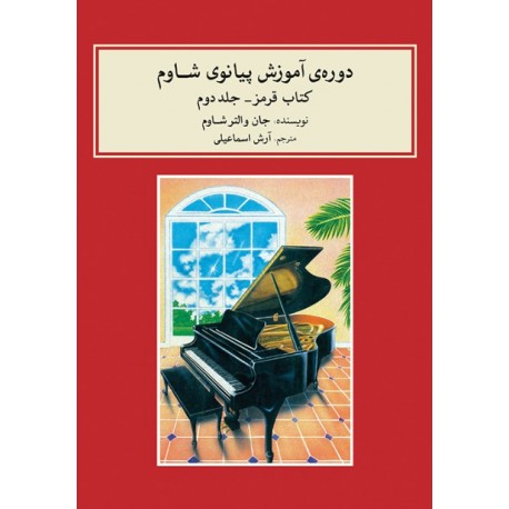 دوره آموزش پیانو شاوم 2