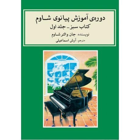 دوره آموزش پیانو شاوم 1