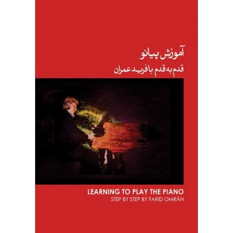 آموزش پیانو (قدم به قدم با فرید عمران) کتاب قرمز 1