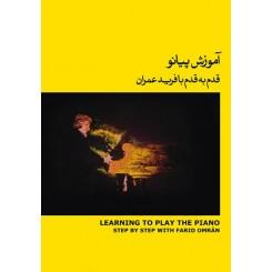 آموزش پیانو (قدم به قدم با فرید عمران) کتاب زرد 2