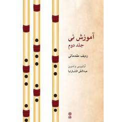 آموزش نی(عبدالنقی افشارنیا)جلد دوم