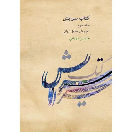 کتاب سرایش جلد سوم