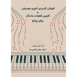 آموزش کاربردی تئوری موسیقی و گلچین قطعات ماندگار برای پیانو