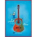 گیتار من