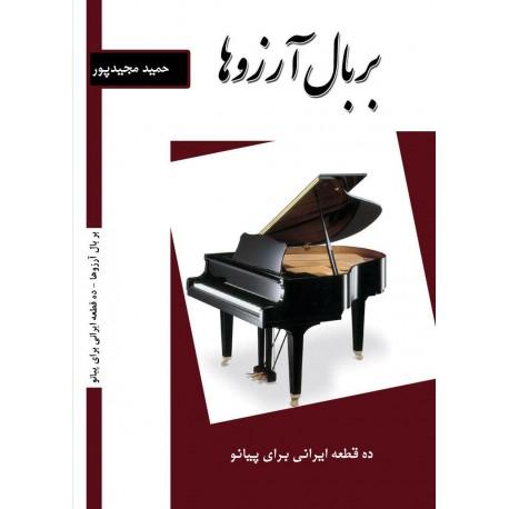 بر بال آرزوھا (ده قطعه ایرانی برای پیانو)