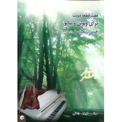 7 قطعه دوئت ویولن و پیانو