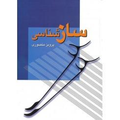ساز شناسی ( پرویز منصوری )