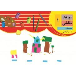 بچه ها نقاشی (1) موسیقی و نقاشی