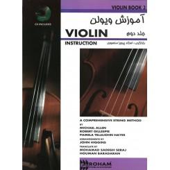 آموززش ویولن جلد دوم